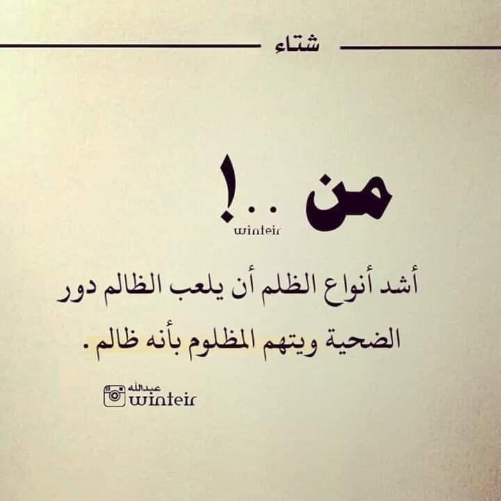Pin By اسد الوادي On حقيقة Fictional Characters Character Arabic Calligraphy