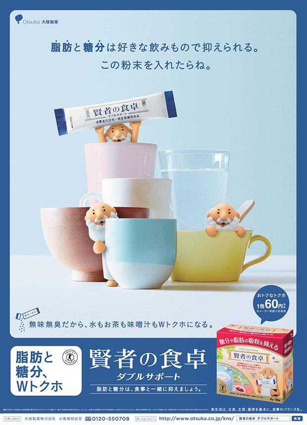 賢者の食卓 CM|OTSUKA ADVIEW SITE|大塚製薬