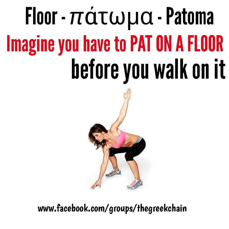 Imagine you have to PAT ON A FLOOR before you walk on it - Greek Mnemonic Greek language Greek word Greece https://www.facebook.com/groups/thegreekchain