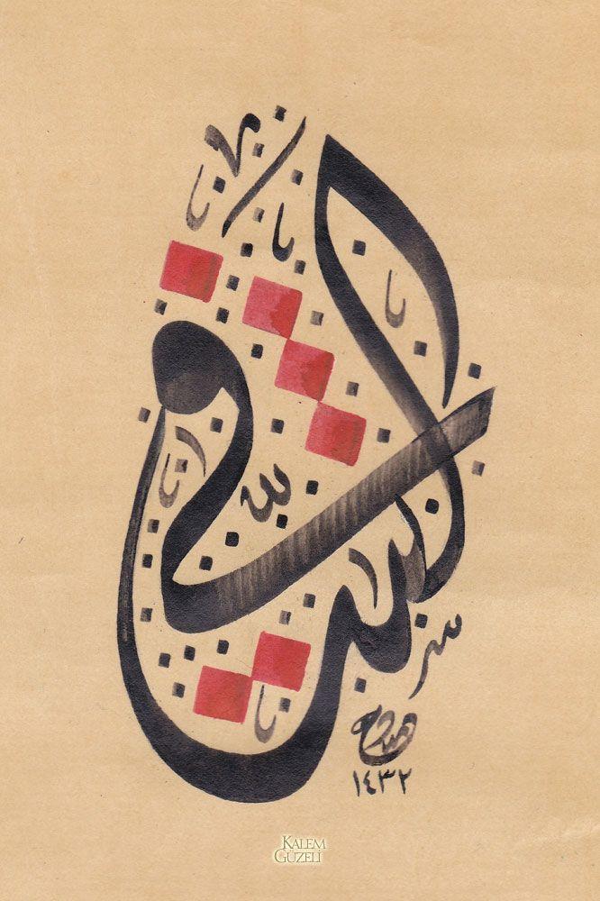 Hat Eserleri / Celî Dîvânî / Hamit Soyyiğit / Levha - Eş-Şafii  H. 1432 (2011)…