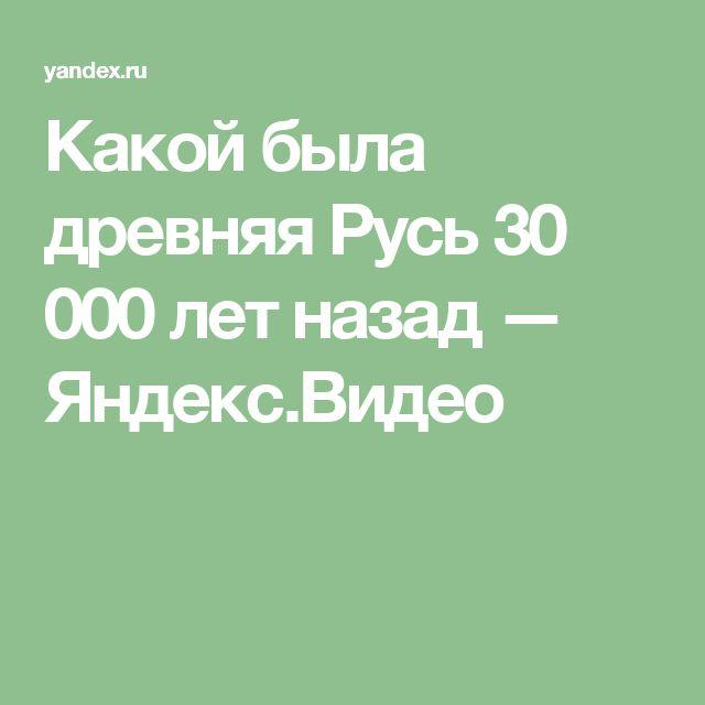 Какой была древняя Русь 30 000 лет назад — Яндекс.Видео