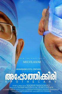 Apothecary (2014) Malayalam in HD - Einthusan Suresh Gopi, Jayasurya, Abhirami, Meera Nandan, Asif Ali Directed by Madhav Ramadasan Music bySheikh Ellahi 2014 [U] ENGLISH SUBTITLE