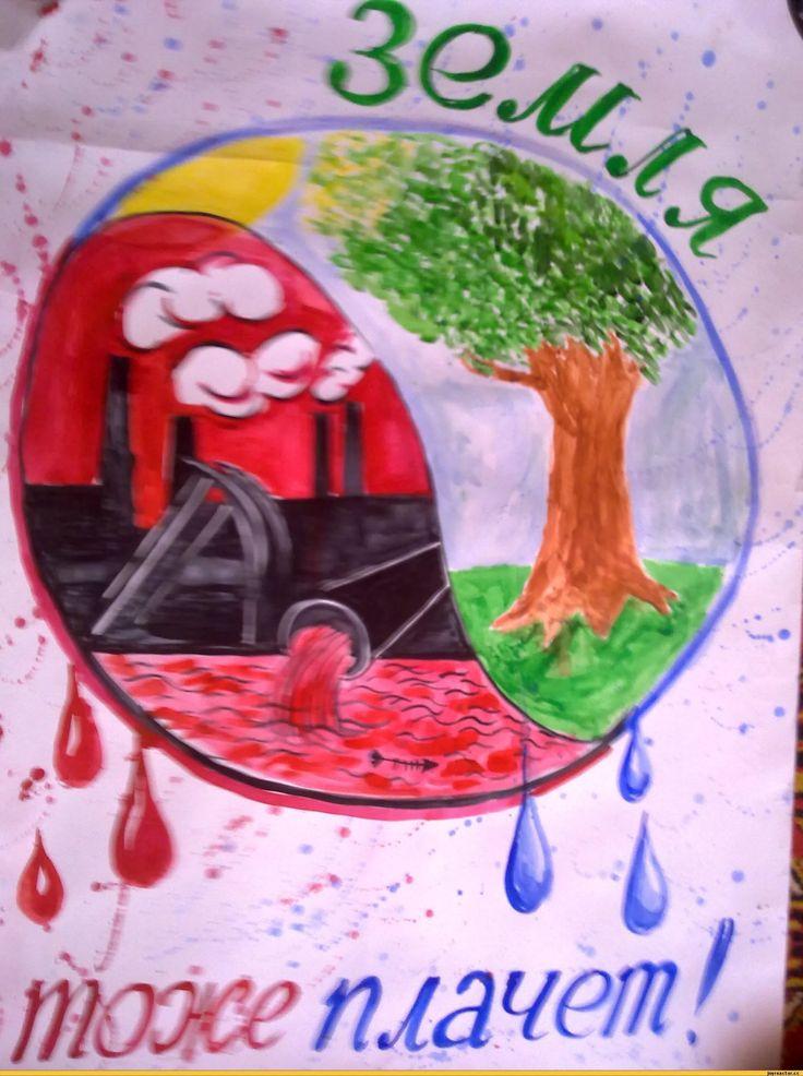 знать плакат на тему защита окружающей среды две недели