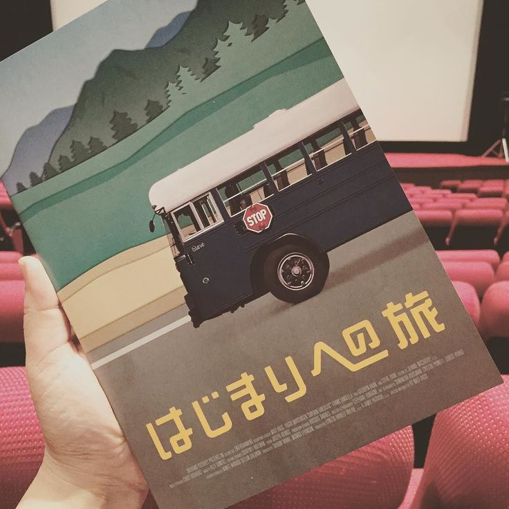 Went to a screening for Captain Fantastic a witty and simply just frickin awesome movie that's scheduled to be in theaters throughout Japan from 4/1  . 4/1から日本でも上映されるウィットに富んだマジ最高な映画はじまりへの旅の業務用試写会に行って来ました . #captainfantastic #viggomortensen #movies #independentfilm #screening #noamchomsky #はじまりへの旅 #映画 #インディペンデントフィルム #試写会 #onairpersonality #partymc #hulagirl #selfdiscoveryjourney #sapporo #hokkaido #hawaii #aloha #ハワイ #アロハ #札幌 #北海道 #ラジオdj #司会者 #マッサージセラピスト #鍼灸師 #通訳 #ライター#フラガール #ロコガール