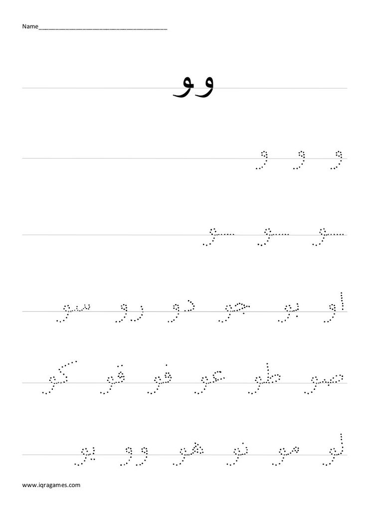 Printable Worksheets  Writing Arabic Alphabet Worksheets