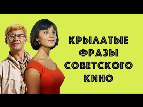 Крылатые фразы в кинематографе!!!