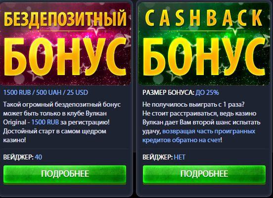 бездепозитный бонус от русского казино