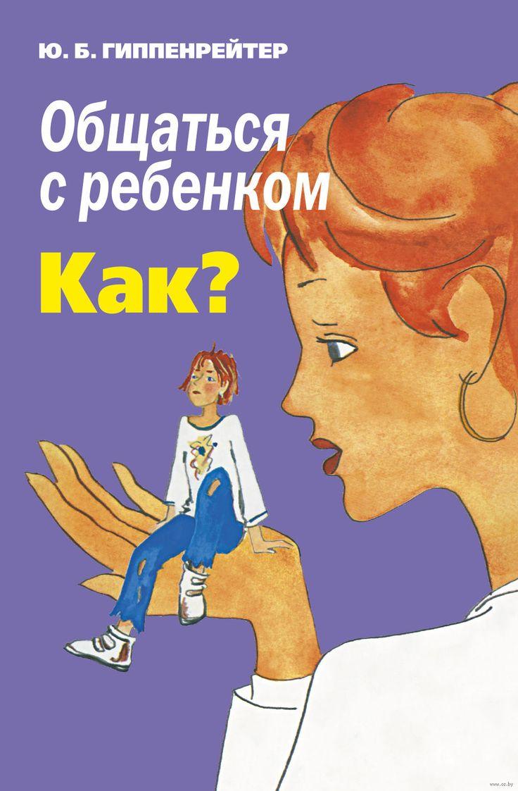 """Юлия Гиппенрейтер """"Общаться с ребенком. Как?"""""""