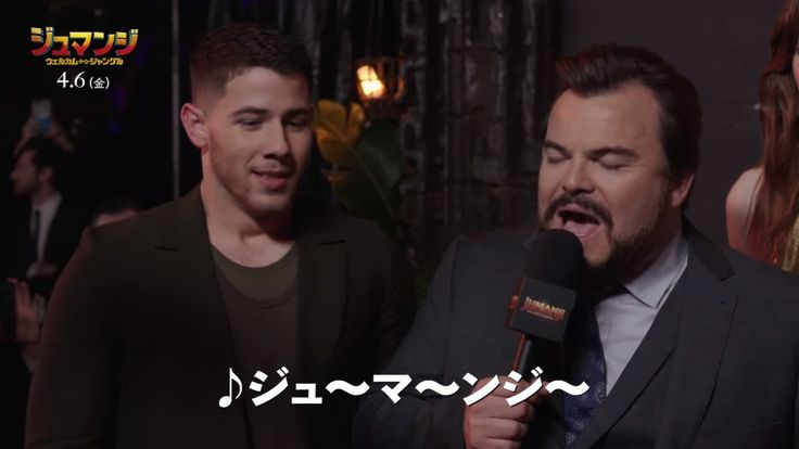 Watch Jack Black And The JUMANJI Cast Serenade The Japanese Media