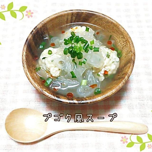 お昼ご飯の大根サラダがたくさん余ってたので、  韓国の牛肉だし(カムチミ)を使って プゴク風スープにリメイク♪  鶏むね肉をひたすら刻んで揉んで ストレス発散しながら肉団子を作って、  寒天麺とともにボリュームアップ… してしまった~( ノД`)…  肌寒い今日は あったかいスープが美味しかった❤ - 42件のもぐもぐ - 大根サラダをリメイク♪プゴク風スープ by antlers