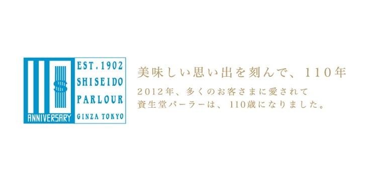 資生堂パーラー 横浜髙島屋店、そごう横浜店  チーズケーキ、マロンケーキ
