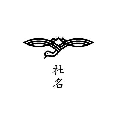 モダンな鶴のロゴ ショップ、店舗 、ブランド、山、川、鶴,、モダン、 ブッラク、和風、格式、伝統、,和装、ロゴ、作成、制作