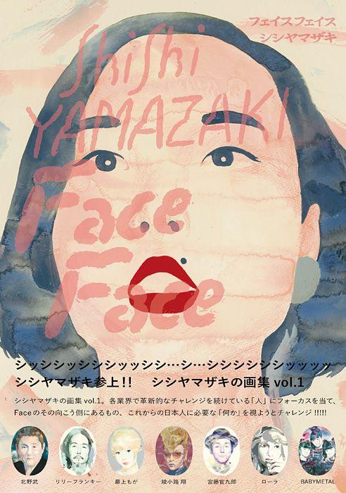 シシヤマザキ『Face Face』表紙