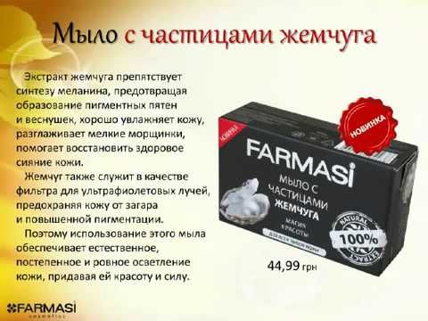 Презентация октябрьского каталога косметики Фармаси