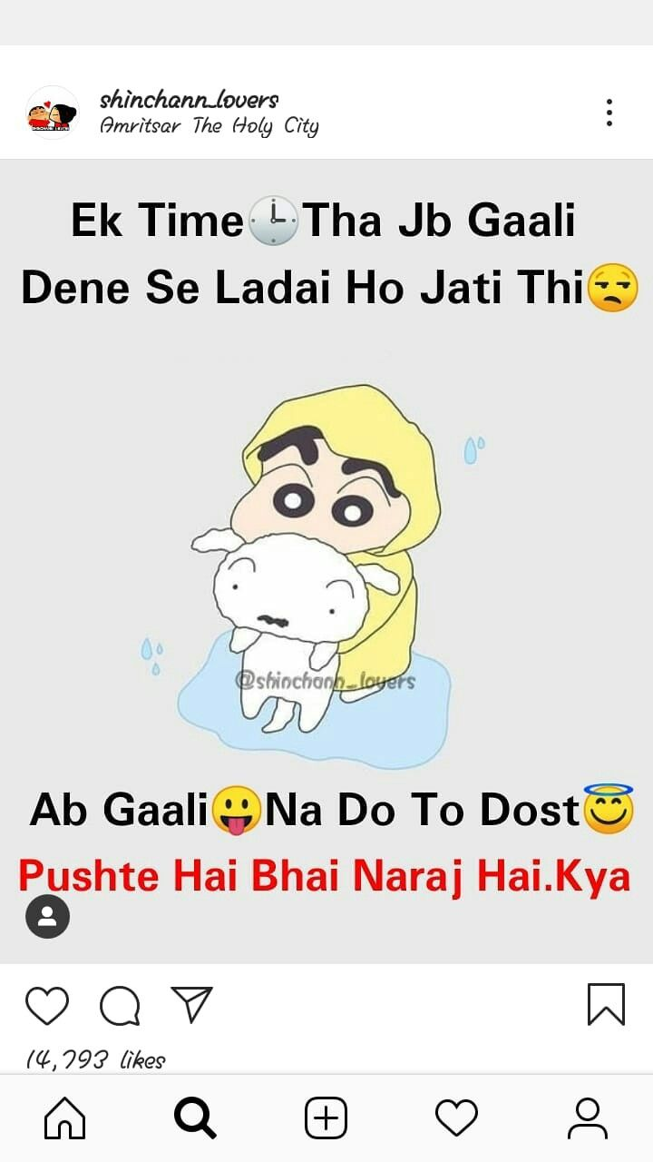 Pin By Shzarwan Afzal On Memes World In 2020 Friends Quotes Funny Fun Quotes Funny Cute Funny Quotes