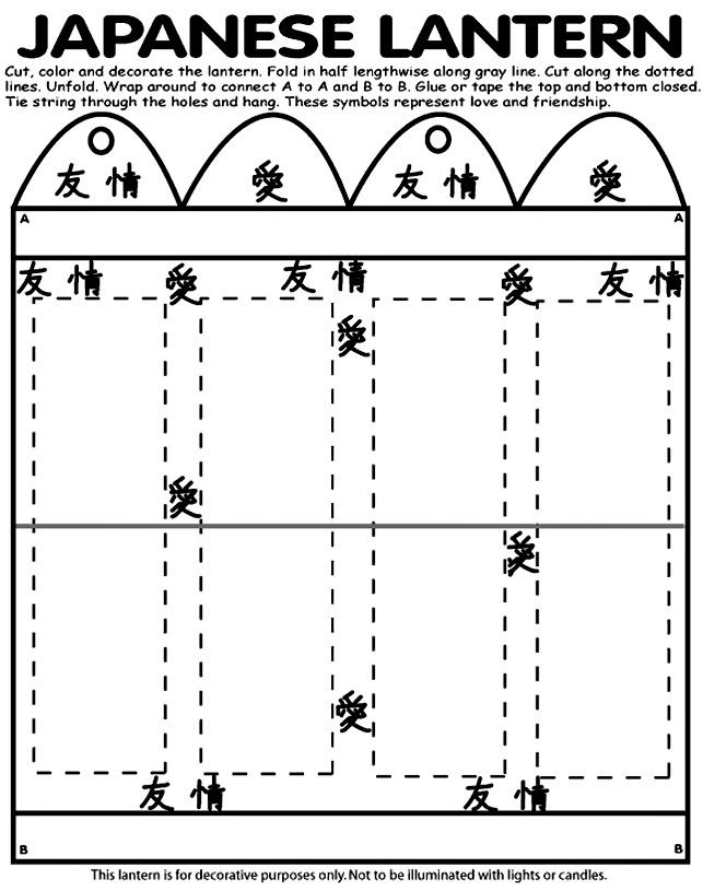 japanese lantern printable japanese art activities and ideas pinterest coloring clogs and red. Black Bedroom Furniture Sets. Home Design Ideas