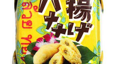 東南アジアのスイーツを再現チロルチョコ揚げバナナシナモンココナッツが効いたエスニックな味わい