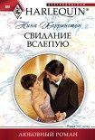Свидание вслепую. Начните читать книги Харрингтон Нина в электронной онлайн библиотеке booksonline.com.ua. Читайте любимые книги с мобильного или ПК бесплатно и без регистрации.