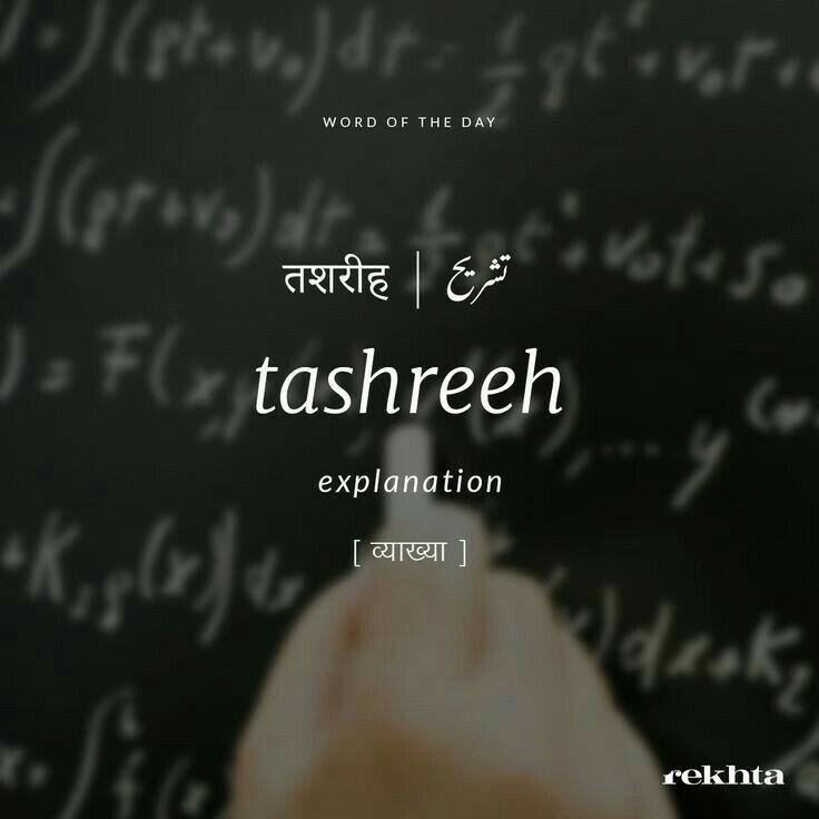 Words.. Tashreeh... explanation...