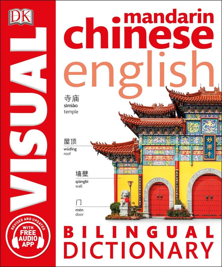 Mandarin <b>Chinese English</b> Bilingual Visual <b>Dictionary</b> | Китайский ...