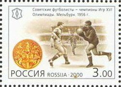 Stamp: Russian Football Victory at XVI Olympic Games, Melbourne (Russia) (Sport) Mi:RU 801