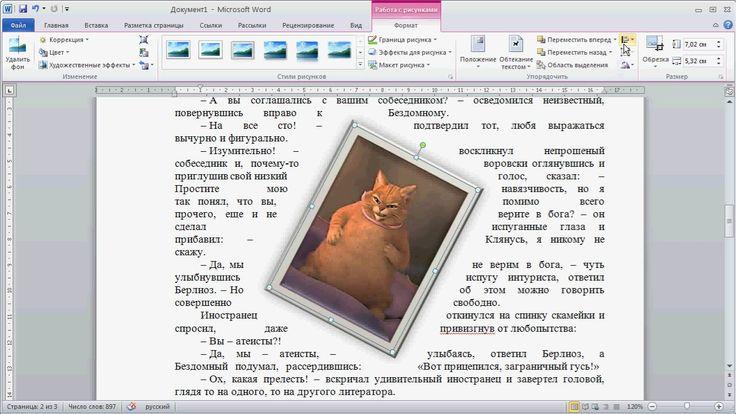 как ... вставить картинку в документ Word