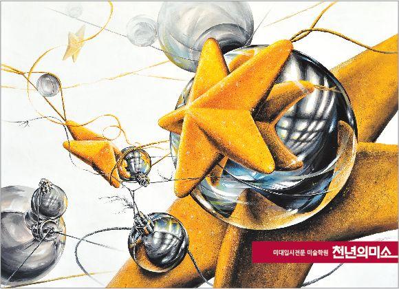 크리스마스 장식, 별, 금속 구