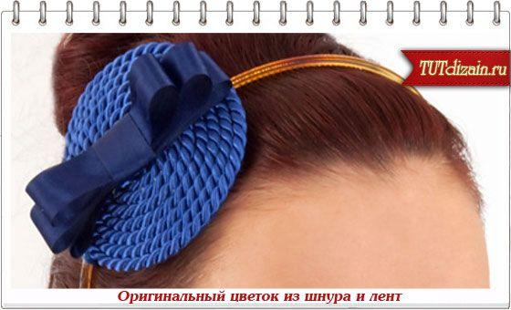 Декорируем ободок шнурком и лентами » Дизайн & Декор своими руками