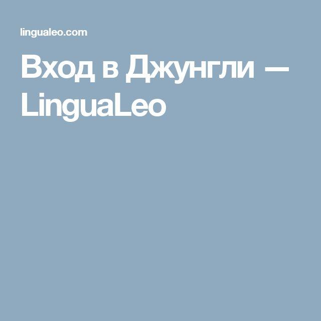 Вход в Джунгли — LinguaLeo