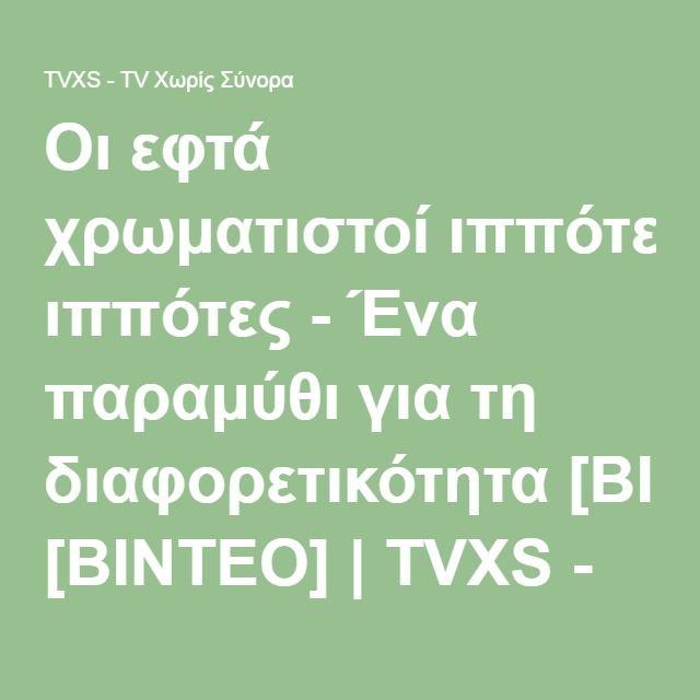 Οι εφτά χρωματιστοί ιππότες - Ένα παραμύθι για τη διαφορετικότητα [ΒΙΝΤΕΟ] | TVXS - TV Χωρίς Σύνορα