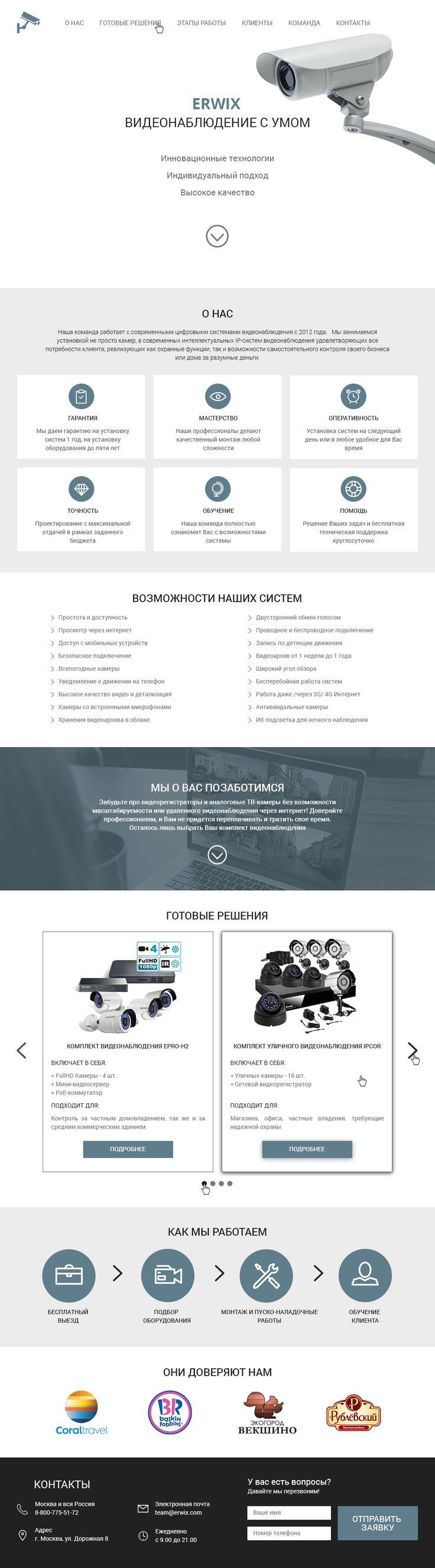 Видеонаблюдение с умом #лэндинг #веб-дизайн #видео #продажа #сайт #веб-страница #дизайн #веб-дизайнер #портфолио