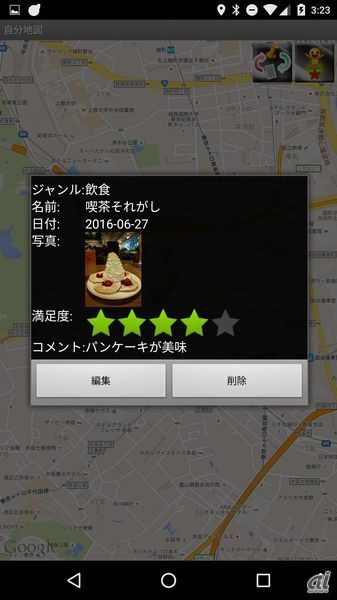 お店やスポットの名前や評価を地図上に記録できるアプリ「自分地図」 - CNET Japan