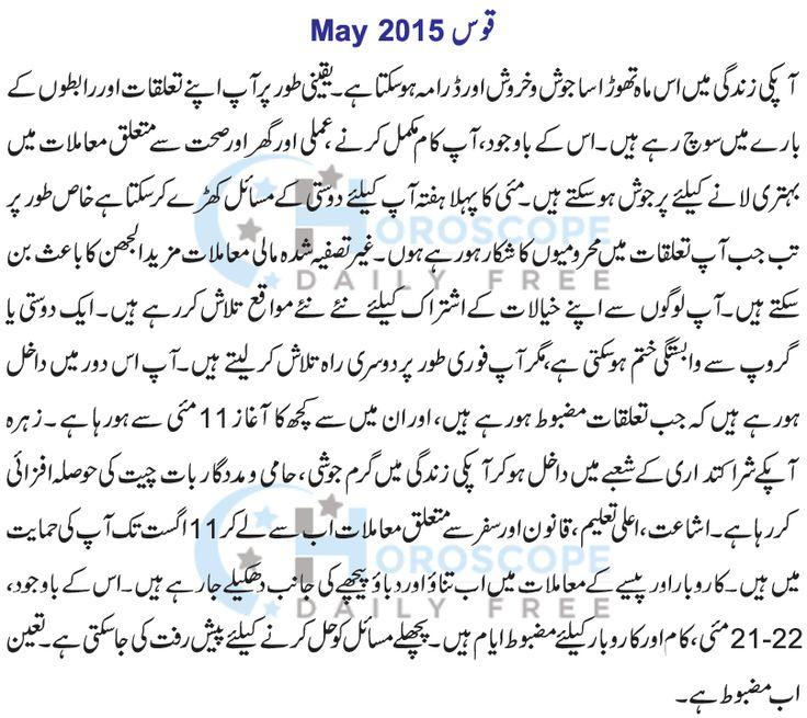 Sagittarius Monthly Horoscope in Urdu May 2015