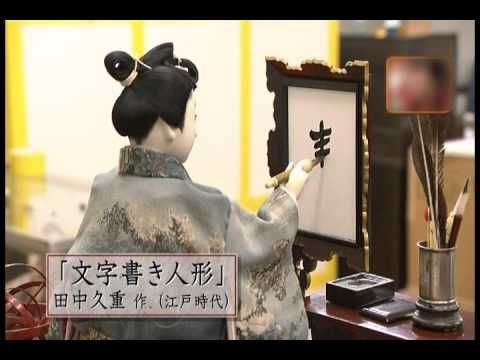 YouTube Press Visit and see some of these fantabulous Japanese automatons WoW ~