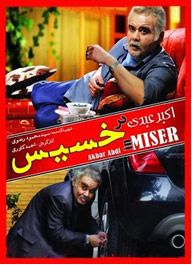 تماشای آنلاین فیلم سینمایی خیس