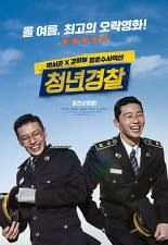 Image result for 청년경찰