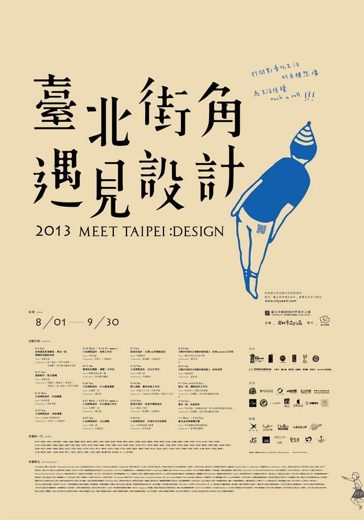 #台北街角遇見設計 #taiwan