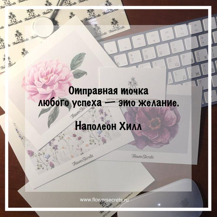 Мотивация Успех цитаты вдохновение Афоризмы