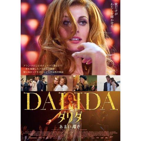 映画「ダリダ~あまい囁き~」KBCシネマで5/26(土)公開。 絶世の美貌と歌声を持つ歌姫の激しくも哀しい愛の物語。:フクオカーノ!
