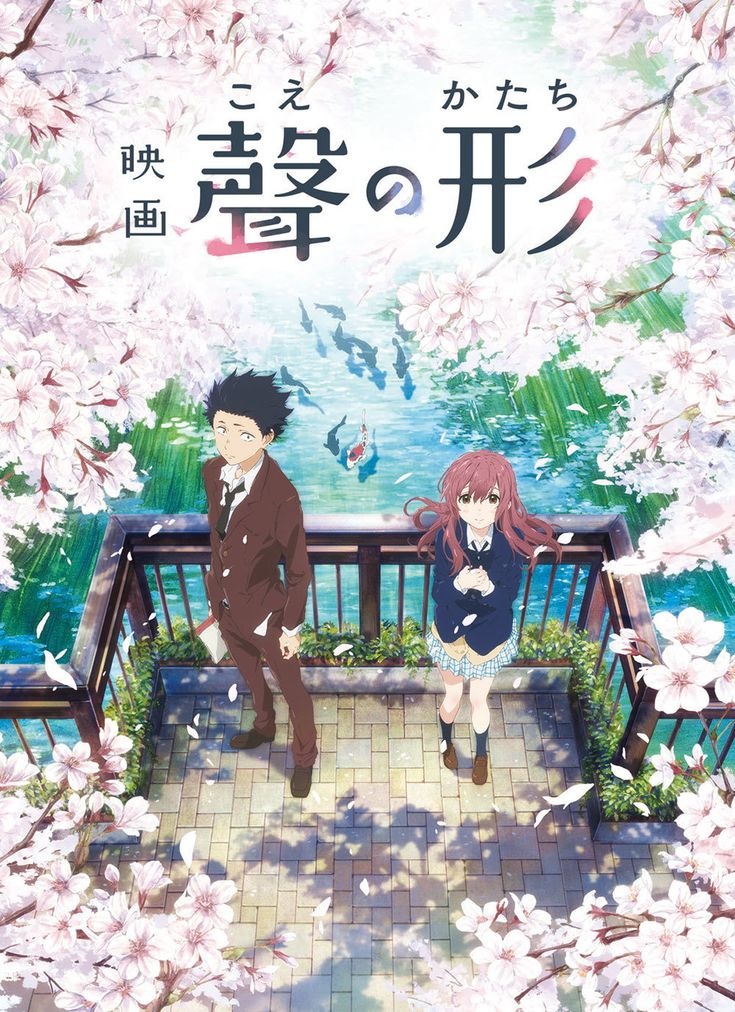 """A Silent Voice"" (Japanese 聲の形 Hepburn Koe no Katachi"
