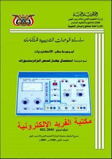 تحميل كتاب شرح قياس وفحص الترانزستورpdf Books Transistors Map