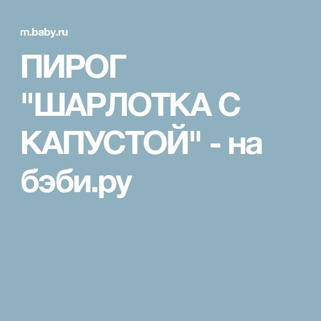 """ПИРОГ """"ШАРЛОТКА С КАПУСТОЙ"""" - на бэби.ру"""