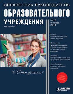 Скачать Справочник руководителя образовательного учреждения № 10 2014 n/a FB2 EPUB TXT