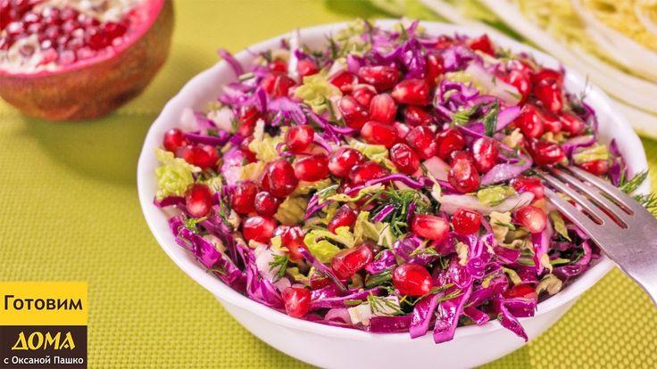 Салат из капусты с гранатом. Невероятно вкусный и легкий салат. Рецепт н...