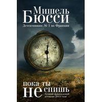 """Скачать бесплатно книгу """"Укус тени"""" жанра Триллеры"""