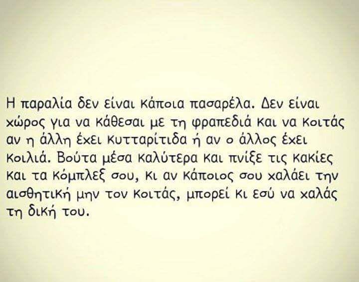 """62 """"Μου αρέσει!"""", 1 σχόλια - Γυναικεία συναισθήματα&όχιμόνο (@womans_feelings_) στο Instagram: """"☺ #womans #feelings #quotes #greekquotes #quotegreek #post #mypost #greekpost #logia #skepseis…"""""""