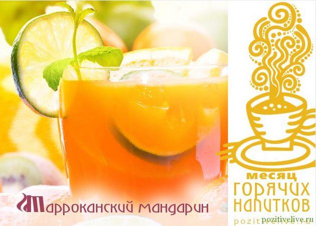 Марокканский мандарин