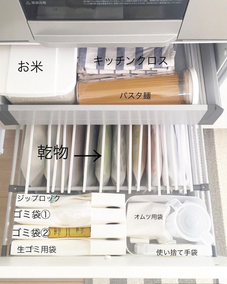 いいね!527件、コメント48件 ― Yuuさん(@yuu___home)のInstagramアカウント: 「キッチン下収納✦ฺ 質問があったIH下の収納です✦ฺ 乾物類は無印のEVAケースにスライドバーをつけて ひっかけてます✦ฺパスタは横に😂ゴミ袋類やジップロックは…」
