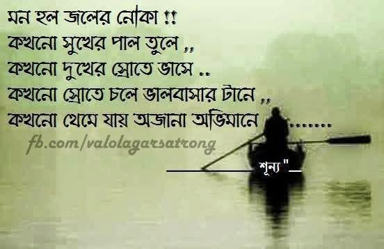 Bangla Love Quotes. QuotesGram by @quotesgram