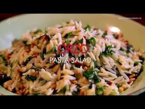 "Теплый салат с пастой орзо  - Рецепт от Гордона Рамзи - YouTube Теплый салат с пастой орзо из книги "" Домашняя кухня Гордона Рамзи. Завтрак. Обед. Ужин. ""(Ultimate Home Cooking. Breakfast, Lunch, Dinner)  Ингредиенты и пропорции тут: https://vk.com/chef_gordon_ramsay?w=wall-53249622_14088%2Fall  Посетите наш сайт: http://gordon-ramsay.ru/"